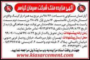مزایده یک واحد آپارتمان در مازندران